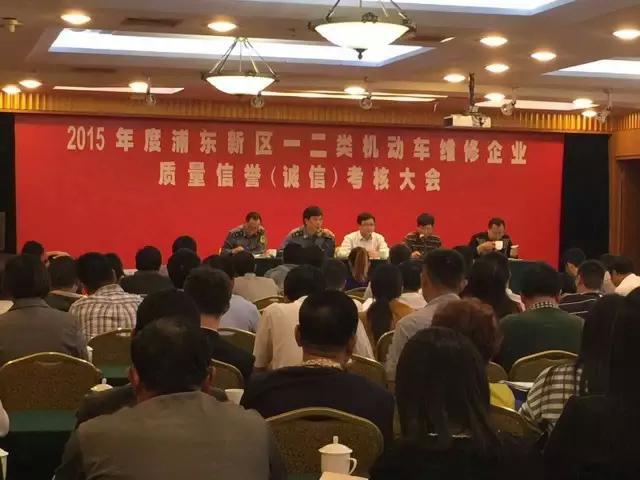 图一:上海浦东区运管署领导作台上发言